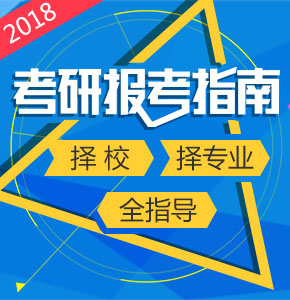 2018考研报考指南