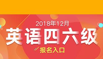 2018年12月英语四六级考试报名入口