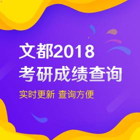 2018考研成绩查询