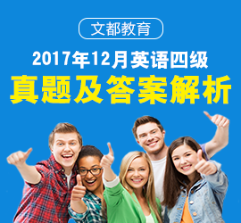 2016年12月大学英语四级真题及答案解析
