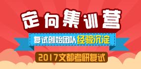2016考研鹰飞集训营