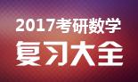 2017考研数学一复习大全(汇总)