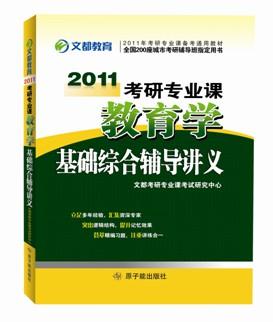 《2011考研专业课教育学基础综合辅导讲义