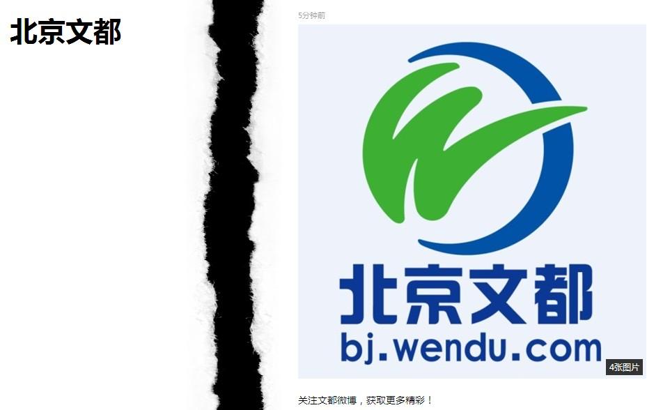 首页 公告列表 > 正文   北京文都教育轻博客开通了,欢迎关注!