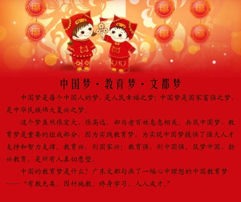 中国梦·教育梦·文都梦