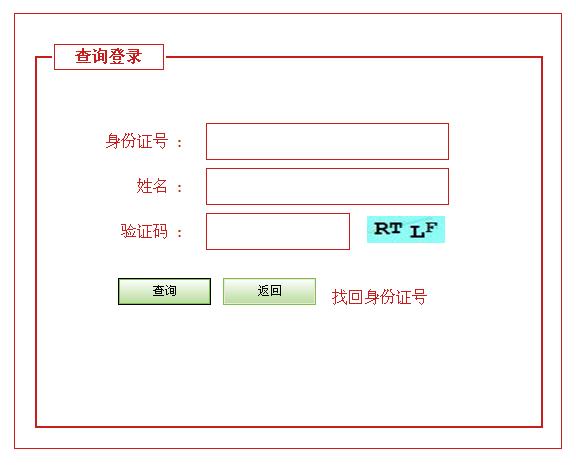 2013年河北执业药师考试准考证打印入口 201