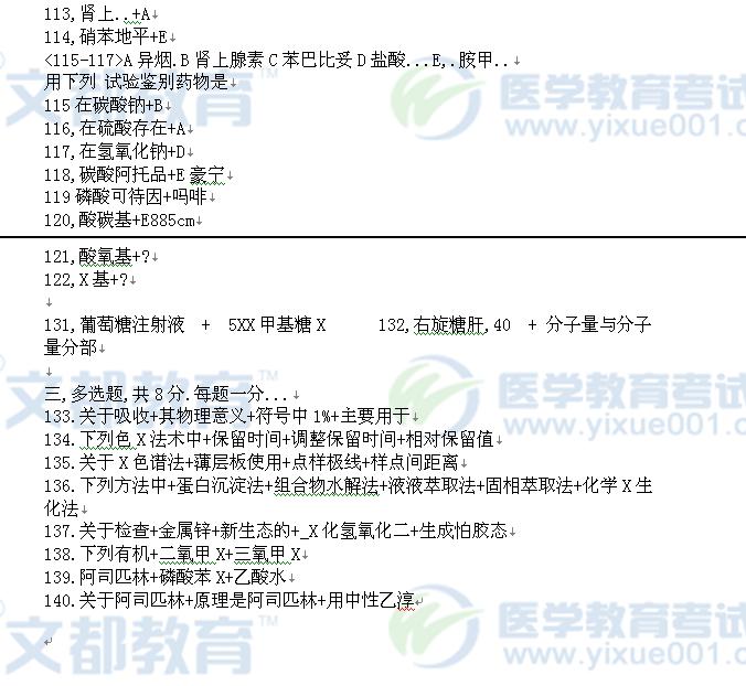 经典例题-2013执业药师考试试题药学专业知识(一)2