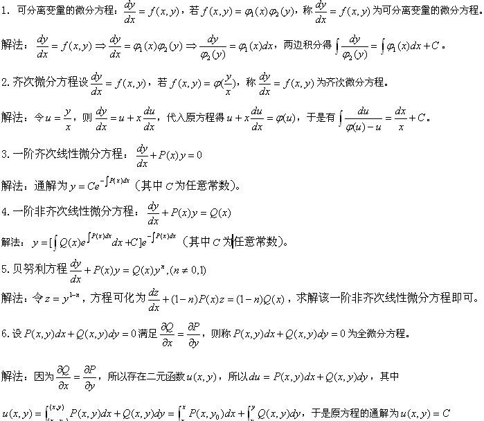 2014考研数学常微分方程类型及解法归纳