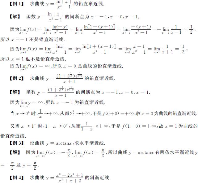 2015考研数学一复习大全之函数的凹凸性与拐