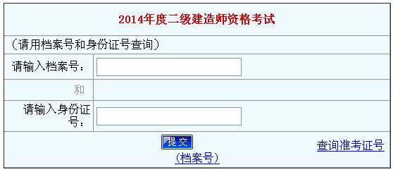 河南2014年二建成绩查询入口开通 10月24日