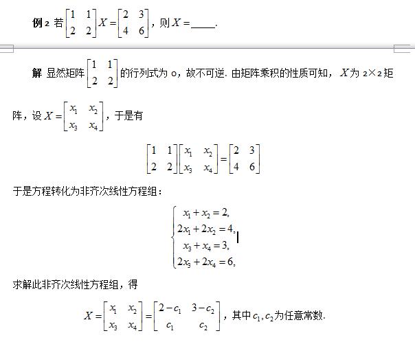 与通常意义上的方程类似,矩阵方程是指以矩阵为未知量的矩阵等式. 求解矩阵方程本质上就是矩阵的运算特别是矩阵乘法和求逆矩阵的运算,因此求解矩阵方程,求出未知矩阵的表达式应充分地利用矩阵的运算及其性质先化简,将其化为矩阵方程的以下几种基本形式:    常用解方程组的方法来求解这类问题,通常设出所求矩阵的行数、列数及其待定元素,将矩阵方程转化为待定元素的线性方程组,解此方程组即可求出待求元素,从而求出未知矩阵.