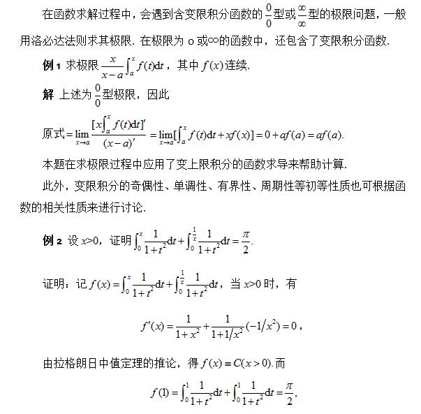 考研数学变限积分函数的相关计算方法总结(二