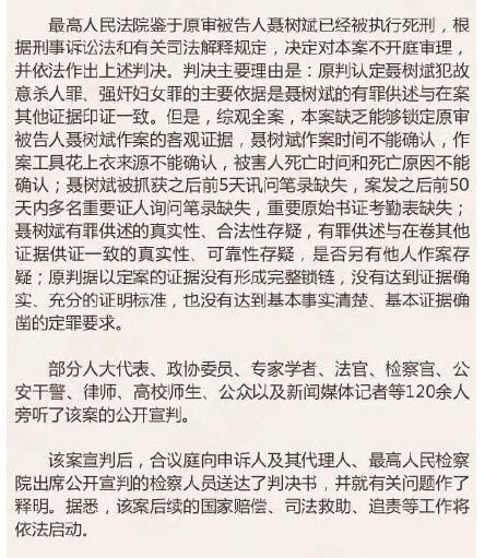【热点】最高人民法院再审改判聂树斌无罪-武
