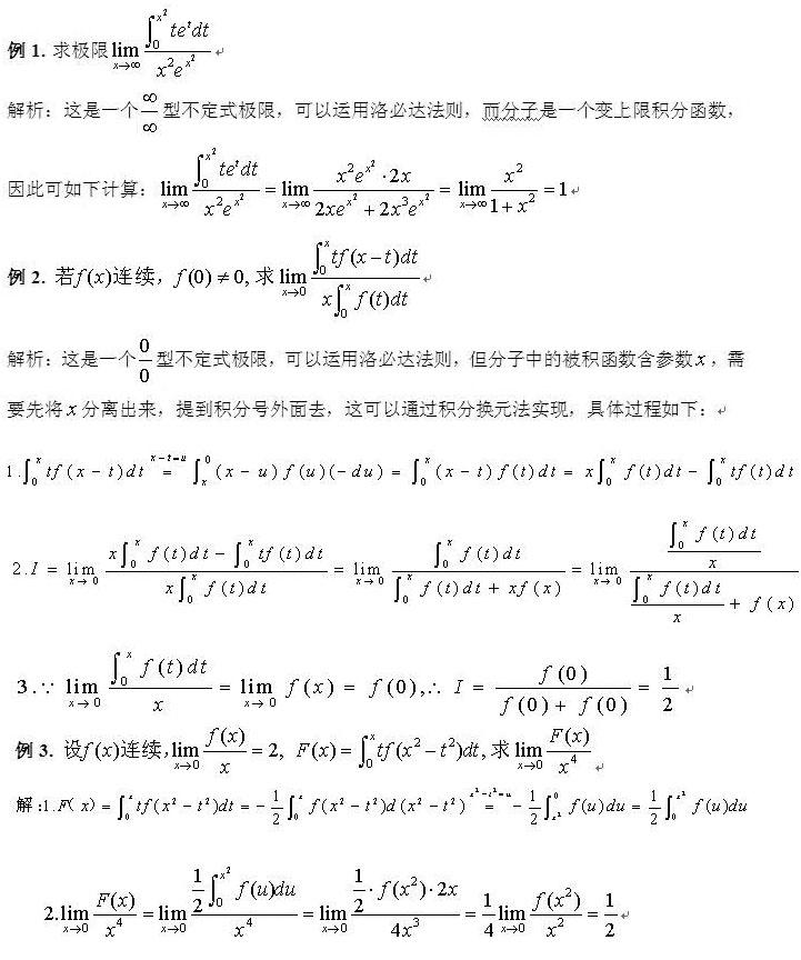 考研数学中利用变限积分求导计算函数极限的方