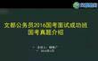 2016年国考面试成功版国考真题介绍(3)