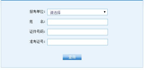 广东工业大学2015考研成绩查询入口已开通