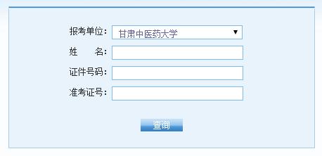 甘肃中医药大学2016考研成绩查询入口已开通
