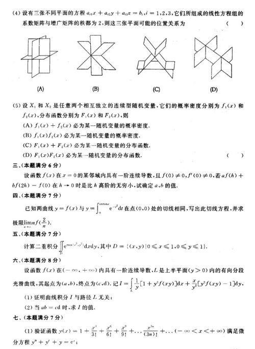 历年考研数学真题下载:2002年考研数学一真题
