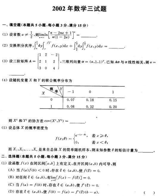历年考研数学真题下载:2002年考研数学三真题
