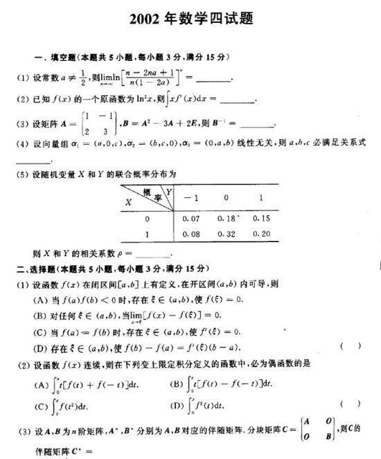 历年考研数学真题下载:2002年考研数学四真题
