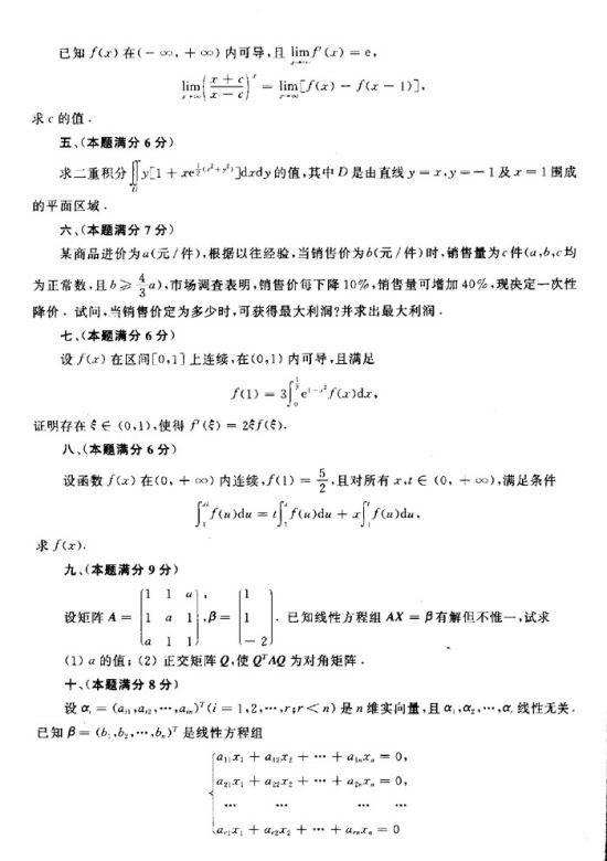 历年考研数学真题下载:2001年考研数学四真题
