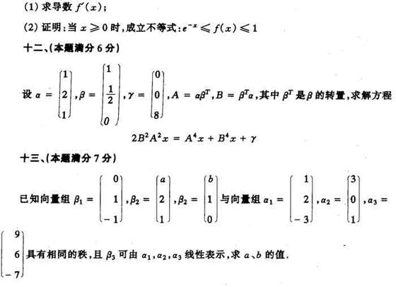 历年考研数学真题下载:2000年考研数学二真题