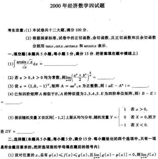 历年考研数学真题下载:2000年考研数学四真题