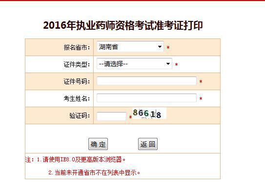 湖南2016年执业药师准考证打印