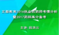 2016执业西药师考情分析暨2017执业药师高分规划导段洪云1