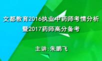 2016执业中药师考情分析暨2017执业药师高分规划导学朱鹏飞1