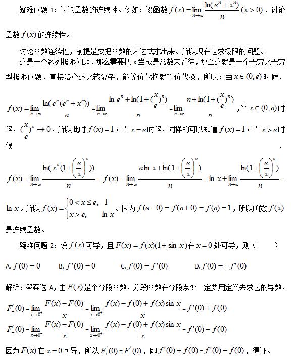 2017考研数学常见疑难问题盘点7