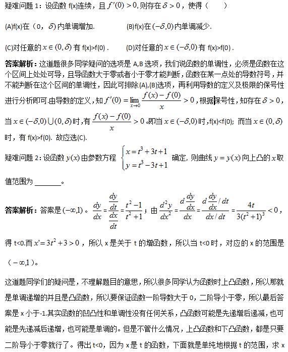 2017考研数学常见疑难问题盘点11