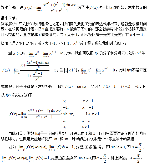 2017考研数学常见疑难问题盘点16