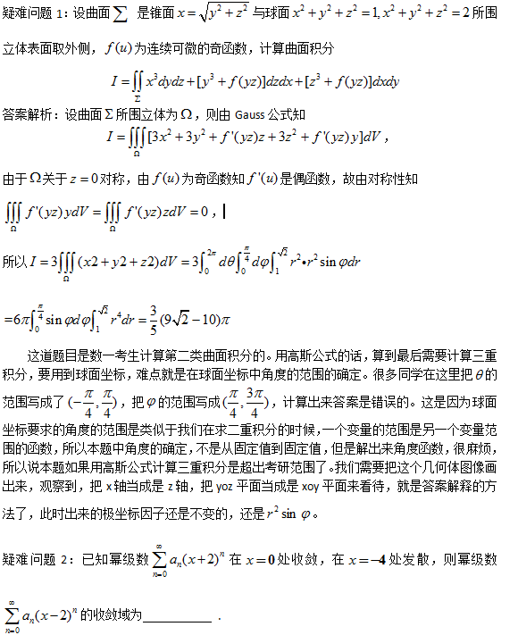 2017考研数学常见疑难问题盘点12