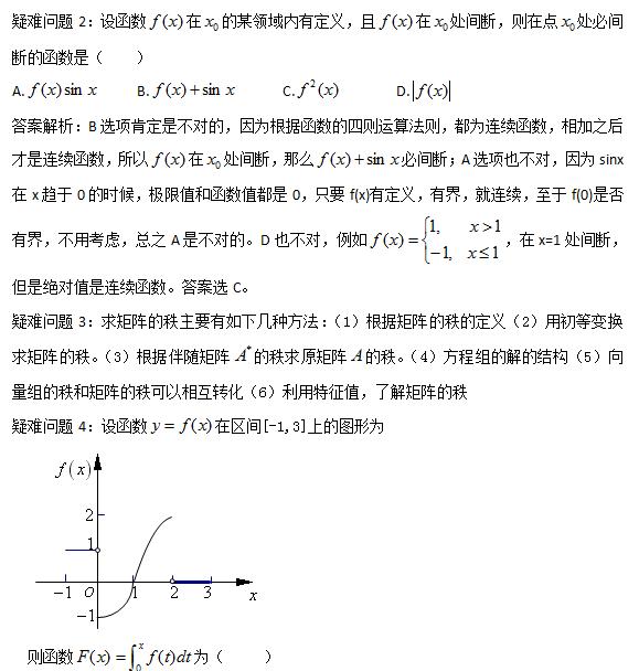 2017考研数学常见疑难问题盘点13