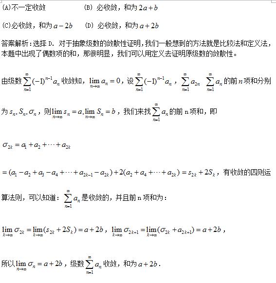 2017考研数学常见疑难问题盘点24