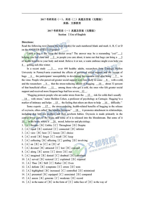 2017考研英语(一)、英语(二)真题及答案(完整版)