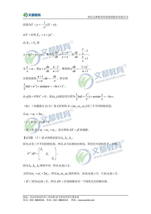 2017全国硕士研究生入学招生考试数学二试题