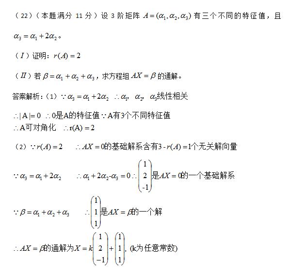 2017考研数学(二)真题解析:第22题分析解题过程