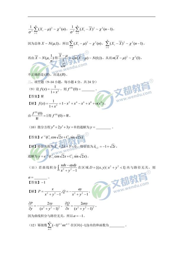2017考研数学(一)真题及答案解