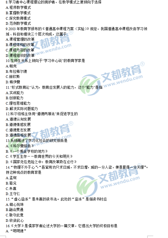 2017考研教育学专业基础综合(311)真题