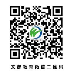 文都教育微信二维码