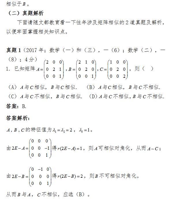 2018考研数学中如何判断两个矩阵相似
