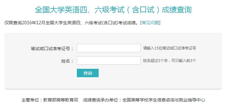 2016年12月英语四六级成绩查询方式——中国高等教育学生信息网