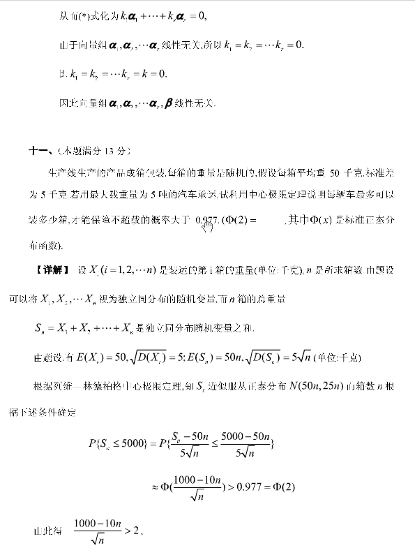 历年考研数学真题下载:2001年考研数学四真题答案解析