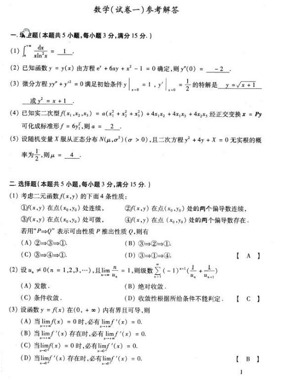 历年考研数学真题下载:2002年考研数学一真题答案解析