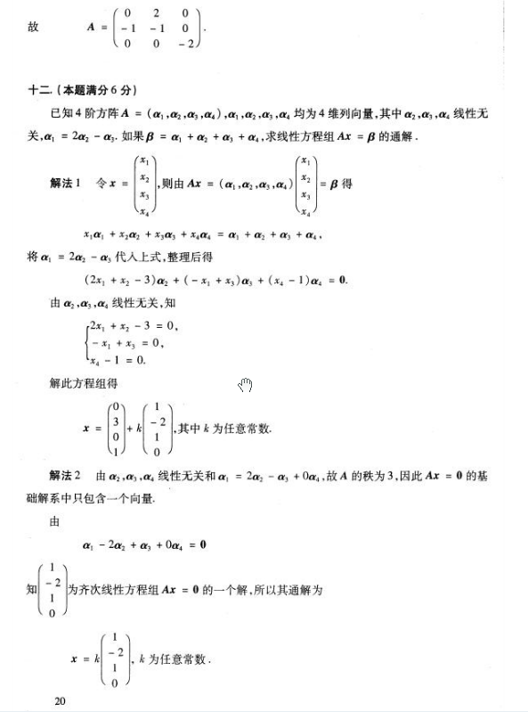 历年考研数学真题下载:2002年考研数学二真题答案解析