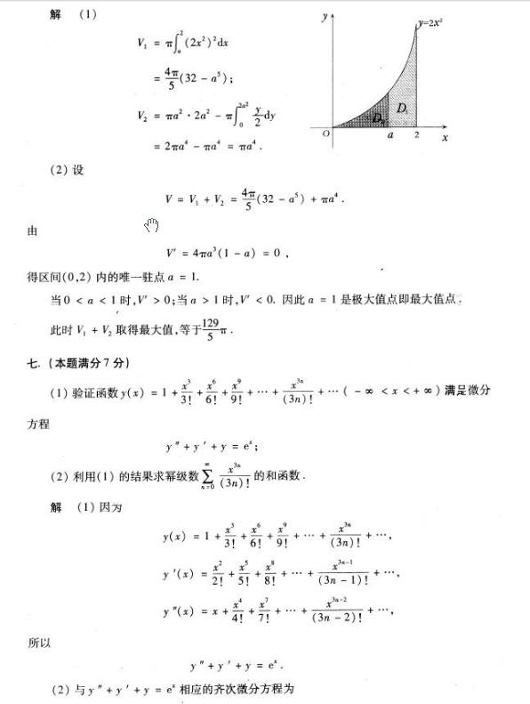 历年考研数学真题下载:2002年考研数学三真题答案解析