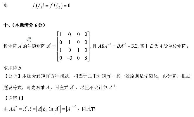 历年考研数学真题下载:2000年考研数学一真题答案解析