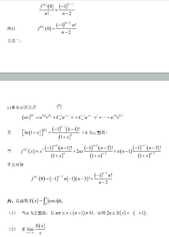 历年考研数学真题下载:2000年考研数学二真题答案解析